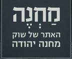 שוק מחנה יהודה ירושליים אתר הזמנת הכרטיסים המוביל בישראל, הזמנת כרטיסי קולנוע לסרטים בבתי קולנוע על ידי בחירת מקום באולם, סרטים, אטרקציות, מופעים, פארקי מים, פארקי שעשועים, ו-מוזיאונים